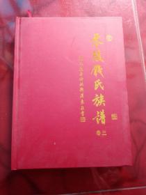 零陵钱氏族谱