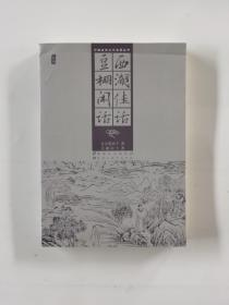 中国古典文学名著丛书:西湖佳话  豆棚闲话