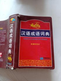 汉语成语词典:配图双色本