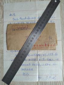 新疆建设兵团顾问李之琛之女李又新寄徐纯信札一页带封