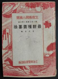 生产教育小丛书:最新种芸苔法