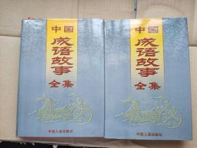 中国成语故事全集(上下)大16开精装