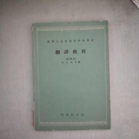 翻译教程 高等工业学校教学参考书(首页有章有字)
