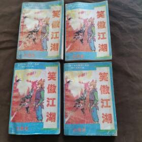 笑傲江湖 1-4全四册 【245】