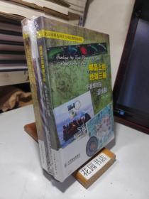 邮品上的地球三极(全三册)精装 全新未拆封