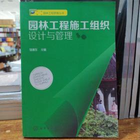 园林工程管理丛书:园林工程施工组织设计与管理