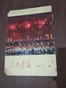 人民画报1971.6(有缺页,所有书页都已拍照)
