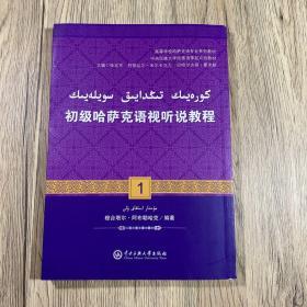 初级哈萨克语视听说教程