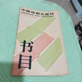 中国戏剧出版社1980-1984书目