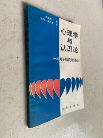 心理学与认识论:一种关于知识的理论——本书作者从心理学与认识论关系的角度,系统阐述了认识论与各学科结盟的趋势,科学知识的起源,科学分类与各学科间的关系以及科学与哲学的关系诸问题。