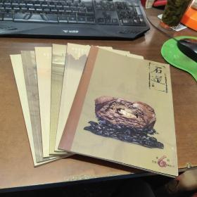 石道期刊杂志 2004年.3.6.8.9.10.11【6本】