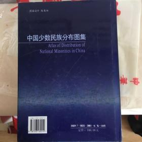 中国少数民族分布图集