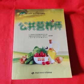 """""""1+X""""职业技术·职业资格培训教材:公共营养师(4级)"""