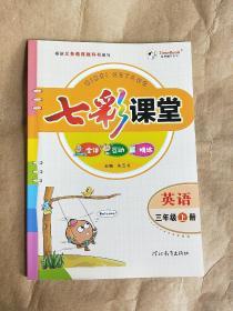 七彩课堂 英语 三年级-上册  赠预习卡
