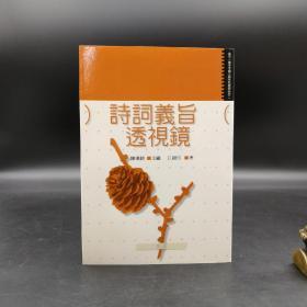 特惠·台湾万卷楼版  江锦珏《诗词义旨透视镜》