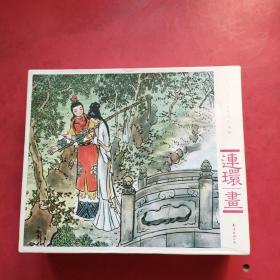 大图大字·红楼梦连环画(全12册,盒装)