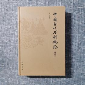 中国古代石刻概论:增订本