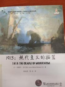 美国艺术与科学院院士文学理论与批评经典·1913:现代主义的摇篮