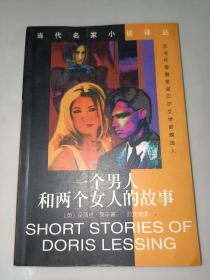 一个男人和两个女人的故事  一版一印