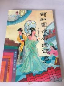 颐和园长廊画故事 绘画