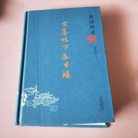 张璟琳说八王之乱:宗藩帐下落日楼