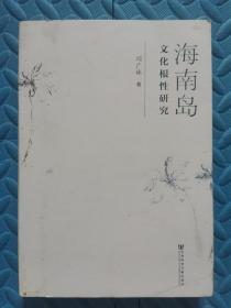 海南岛文化根性研究(封底如图)