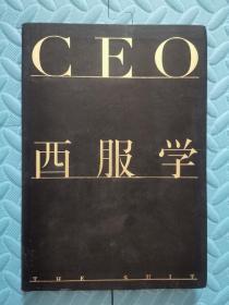 CEO西服学