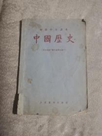 初级中学课本 中国历史(1956年1版1印)