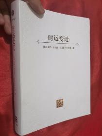 时运变迁(中信选书) 【小16开,软精装】