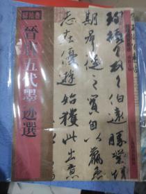 馆藏国宝墨迹(43):晋唐五代墨迹选