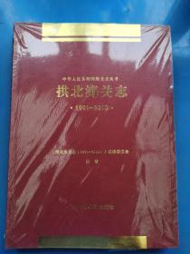 拱北海关志  1991~2010