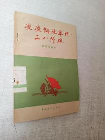 谈谈解放军的三八作风简雨非中国青年出版社1961一版一印