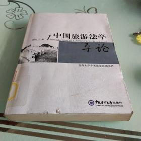 中国旅游法学导论