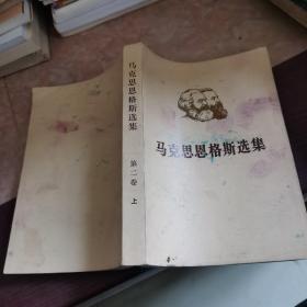 马克思恩格斯选集 第二卷 上