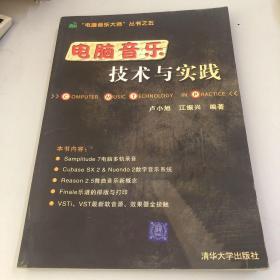 """电脑音乐技术与实践——""""电脑音乐大师""""丛书之五"""