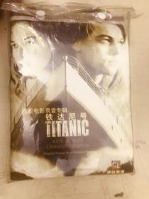 盒带:原版电影录影专辑《铁打尼号》【2盒磁带、一本书】