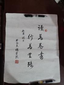 楼宇烈 书法(国学大师 佛学泰斗 楼宇烈)
