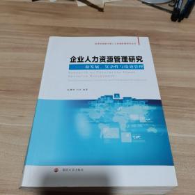 经济转型期中国人力资源管理研究丛书·企业人力资源管理研究:新发展、复杂性与绩效管理