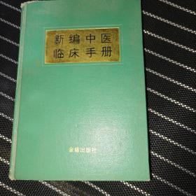 新编中医临床手册(精)
