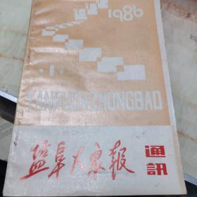 盐阜大众报通讯1986.1
