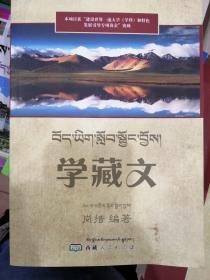 学藏文(藏汉对照)