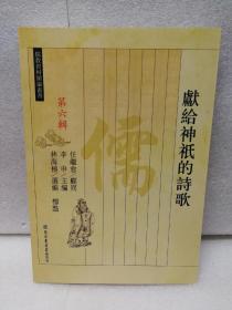 献给神祗的诗歌(儒教资料类编丛书  第六辑)