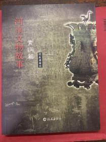 河南文物故事.青銅卷