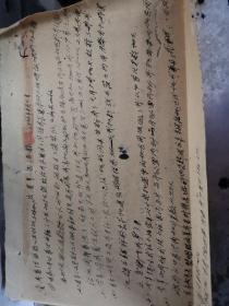 零陵税务文献     1955年8月4日反省书   二大项共13条  有折痕有虫蛀孔洞   同一来源有装订孔