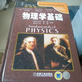 物理学基础:(原书第6版)少扉页
