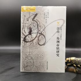 绝版   江南三角洲市镇研究(海外中国研究丛书)