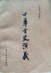 《中华全史演义》