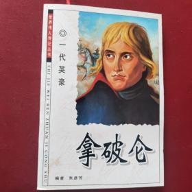 世界伟人传记丛书:拿破仑