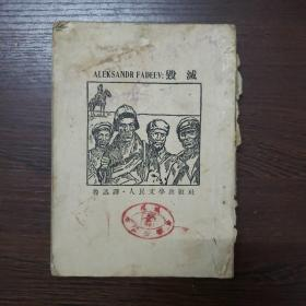 毁灭 1952年版鲁迅译·繁体竖版