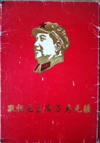 敬祝毛主席万寿无疆 文革宣传画